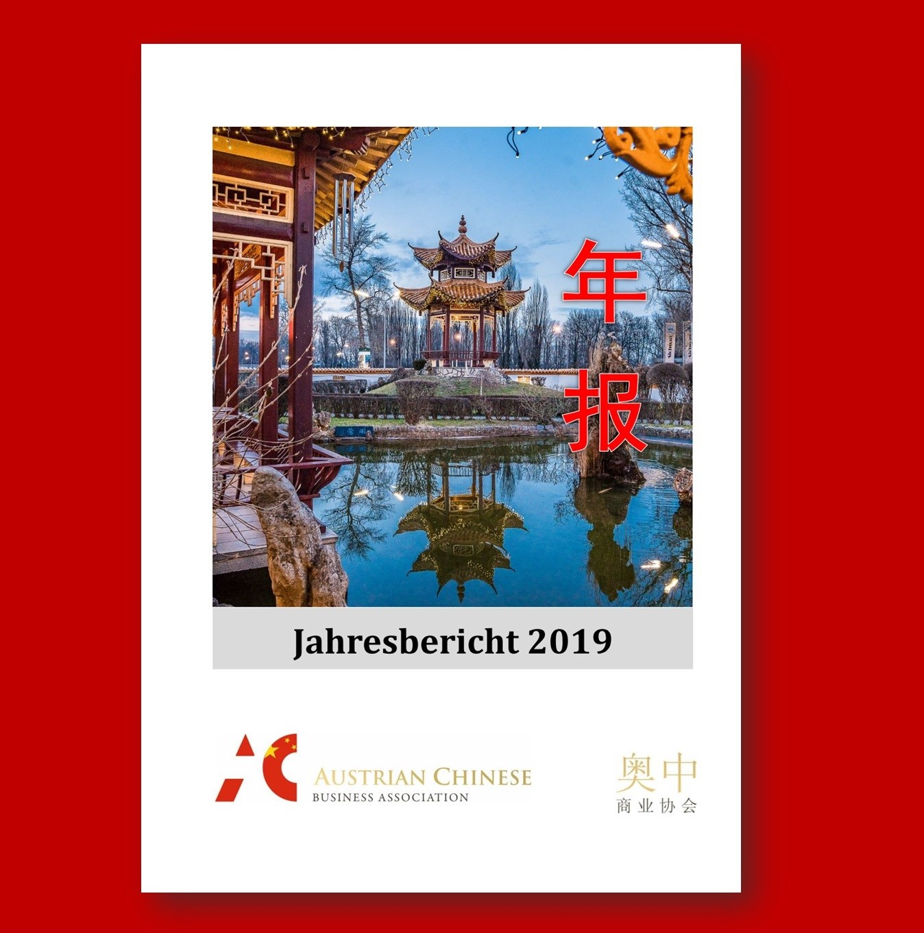 "Jahresbericht 2019 ""Afrika-China-Europa"""