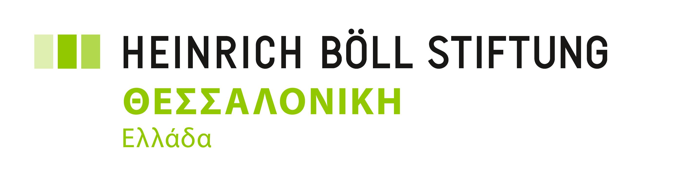 Logo Heinrich Böll Stiftung Thessaloniki